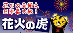 花火の品揃え日本最大級! 花火の虎