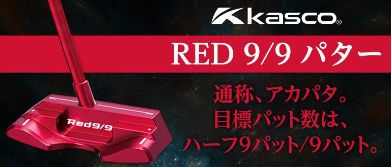 キャスコ red9/9パター