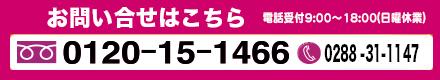お問い合わせは 0120-151-466