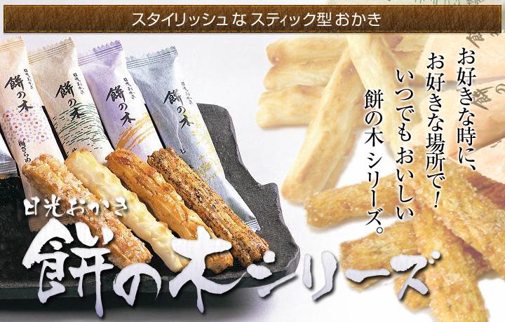 餅の木シリーズ