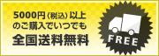 5000円以上送料無料!