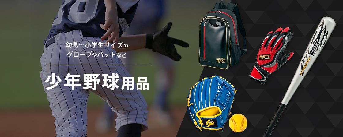少年野球用品