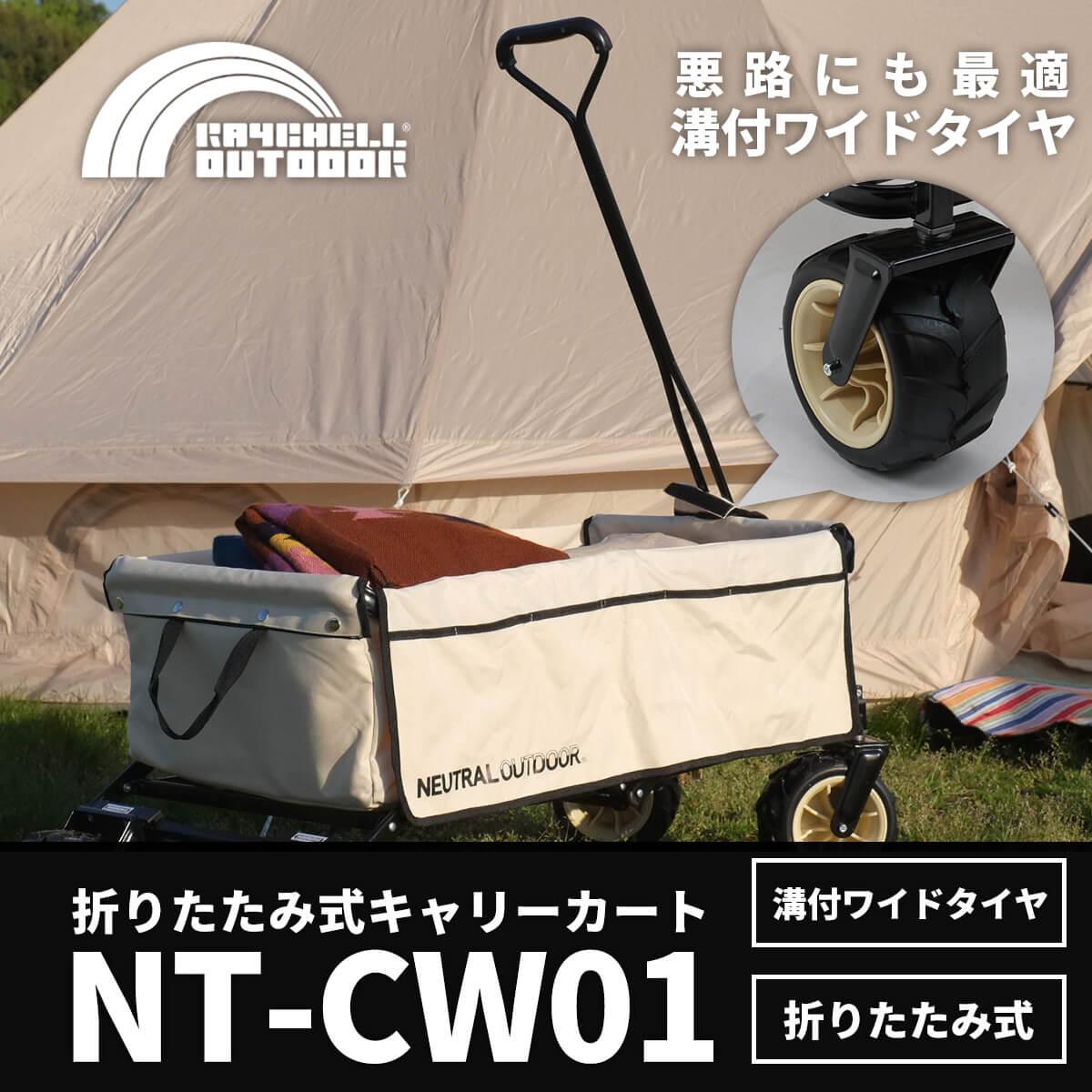 キャリーワゴン NT-CW01 商品リンク