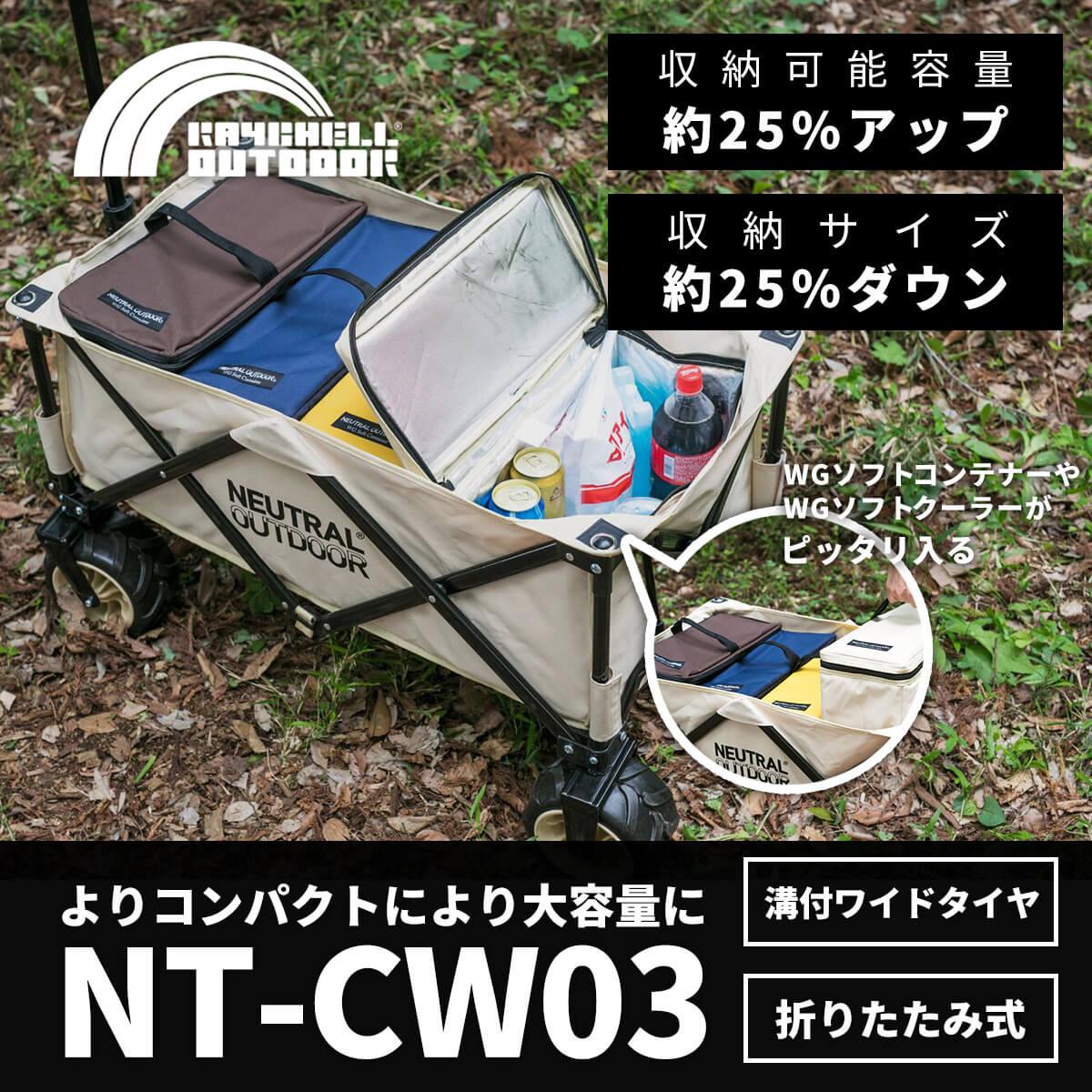 キャリーワゴン NT-CW03 商品リンク