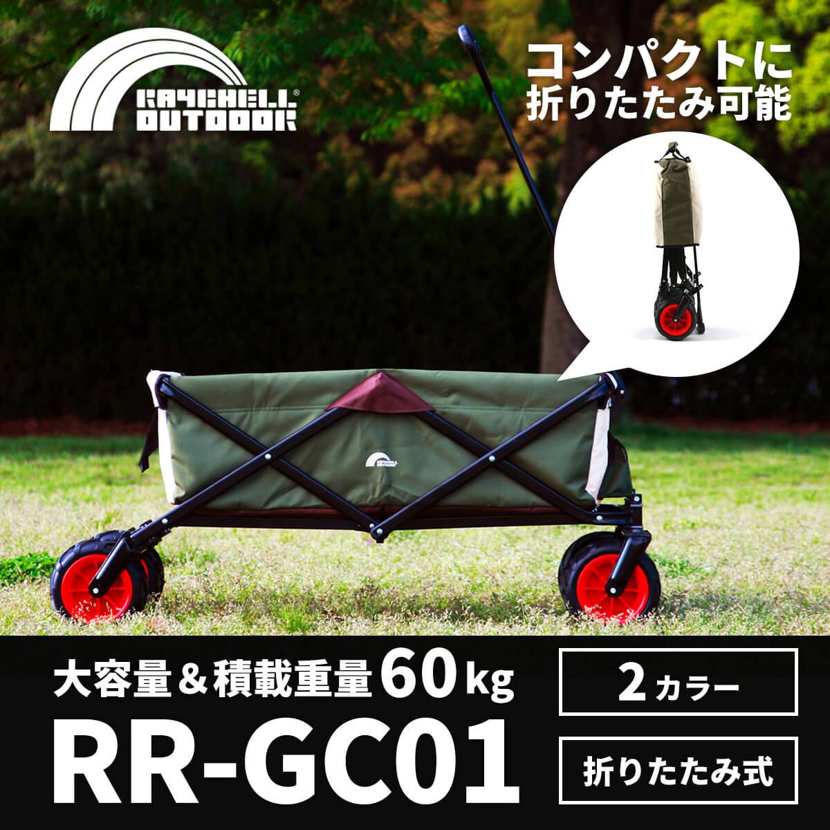 キャリーワゴン RR-GC01 商品リンク