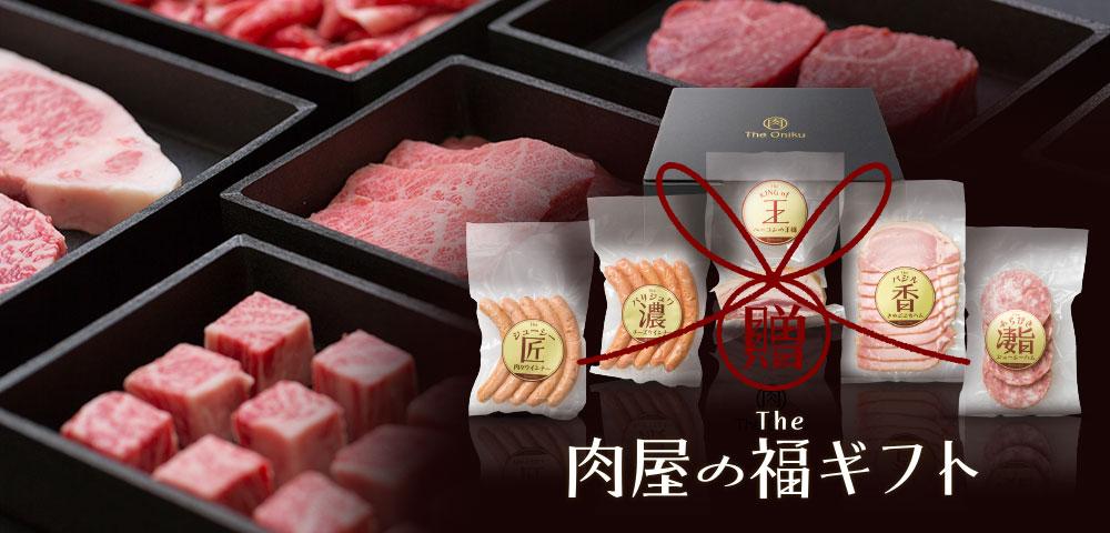 肉屋の福ギフト