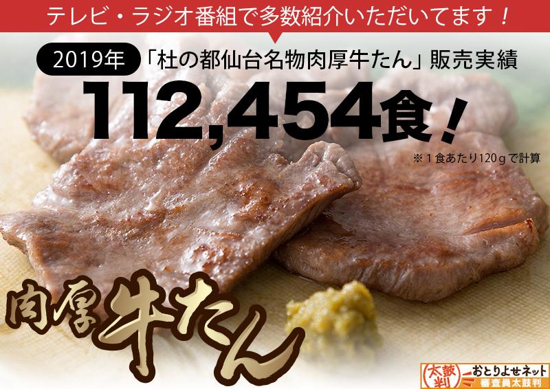 「杜の都仙台名物肉厚牛たん」販売実績 83,725食