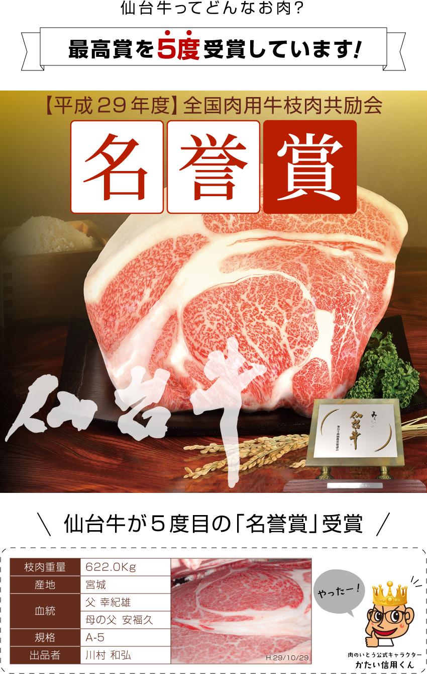 仙台牛が5度目の「名誉賞」受賞