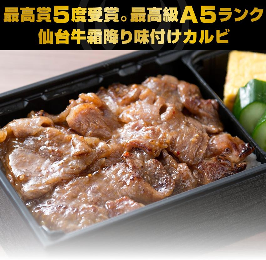 最高賞5度受賞。最高級A5ランク仙台牛霜降り味付けカルビ