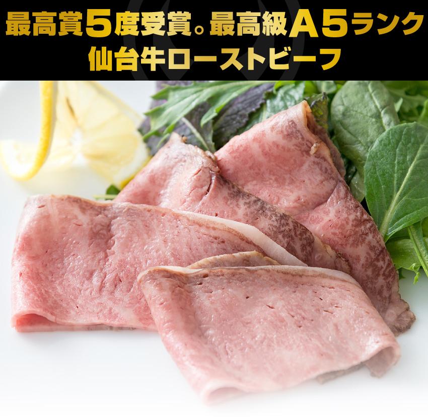 最高賞5度受賞。最高級A5ランク仙台牛ローストビーフ