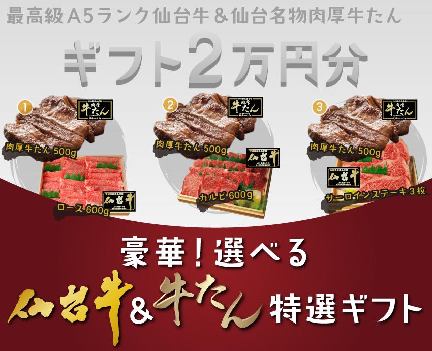 最高級A5ランク仙台牛&仙台名物肉厚牛たんギフト2万円分