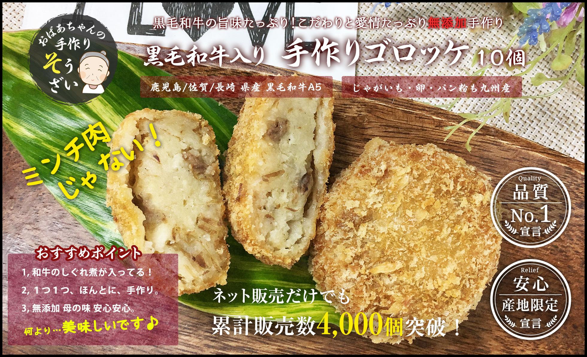 九州産黒毛和牛A5ランク しぐれ煮 九州産野菜 コロッケ 手作り惣菜 総菜 通販 和牛ゴロッケ