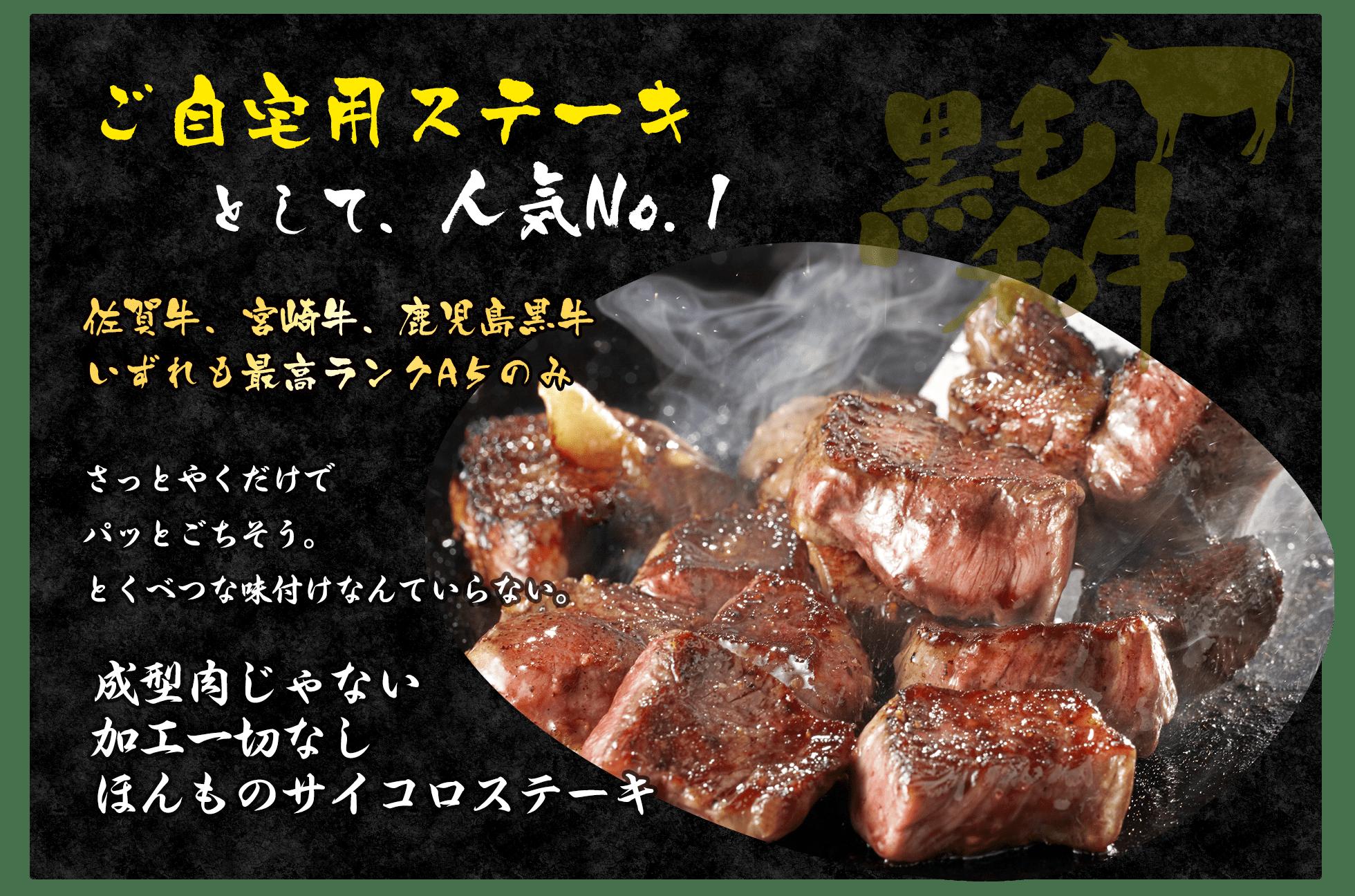 九州産黒毛和牛 サイコロステーキ A5