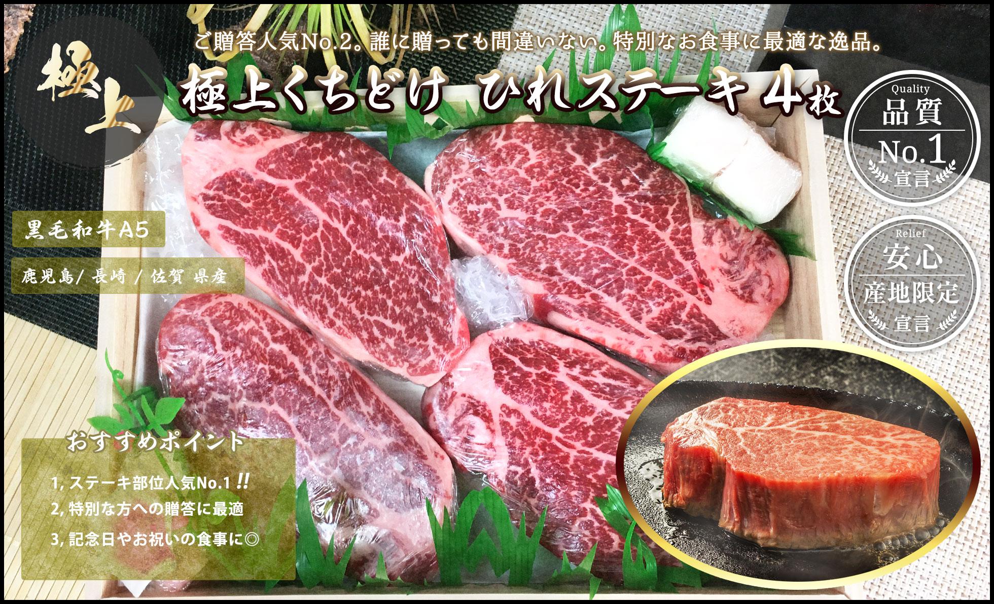 九州産黒毛和牛A5ランク 贈答 ギフト お取り寄せグルメ 人気 ひれステーキ
