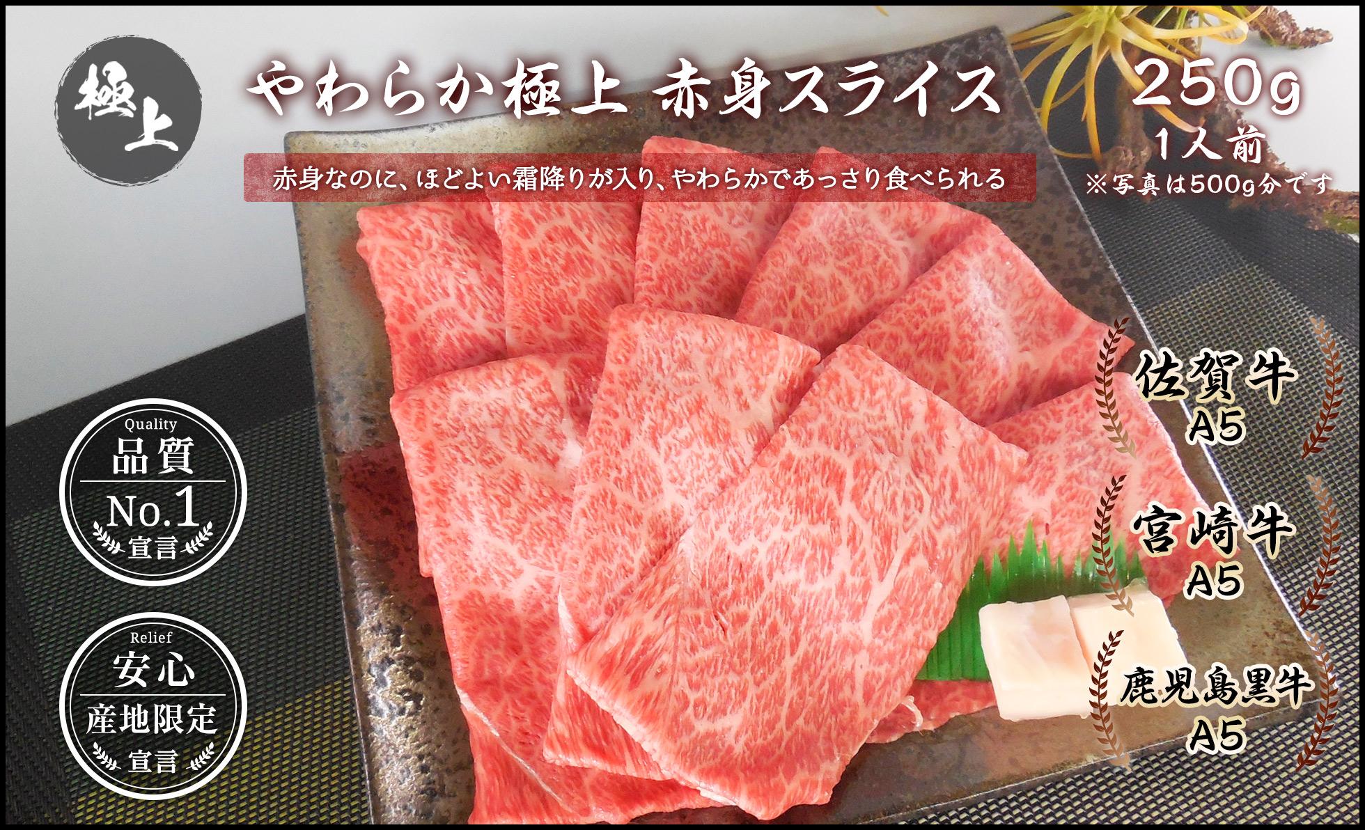 九州産黒毛和牛 すき焼き用 ロース 極上 柔らかい 和牛 赤身 スライス A5 一人前 250g