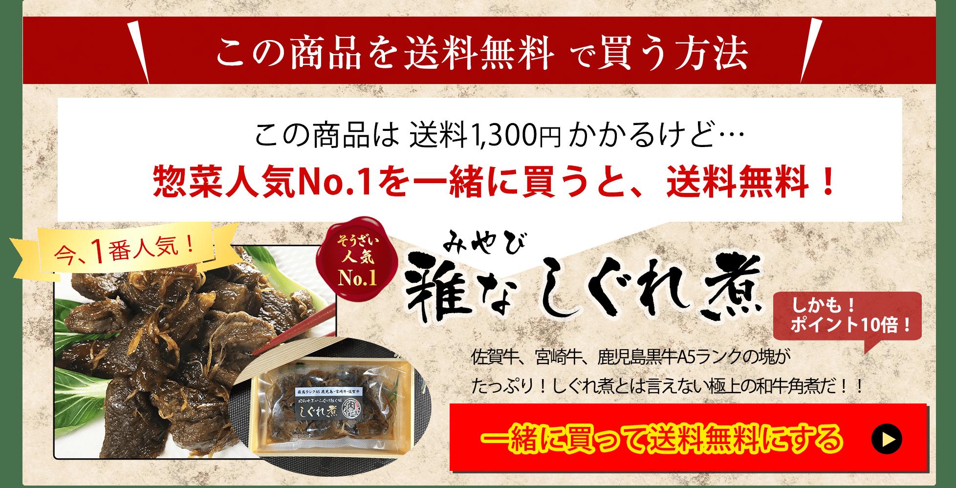 送料無料で買う方法 惣菜人人気ナンバーワンと一緒に買って送料無料