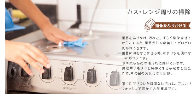 ガス・レンジ周りの掃除にも!調理中でもサッと掃除でいる手軽さと安全性で、その日の汚れにすぐ対処。