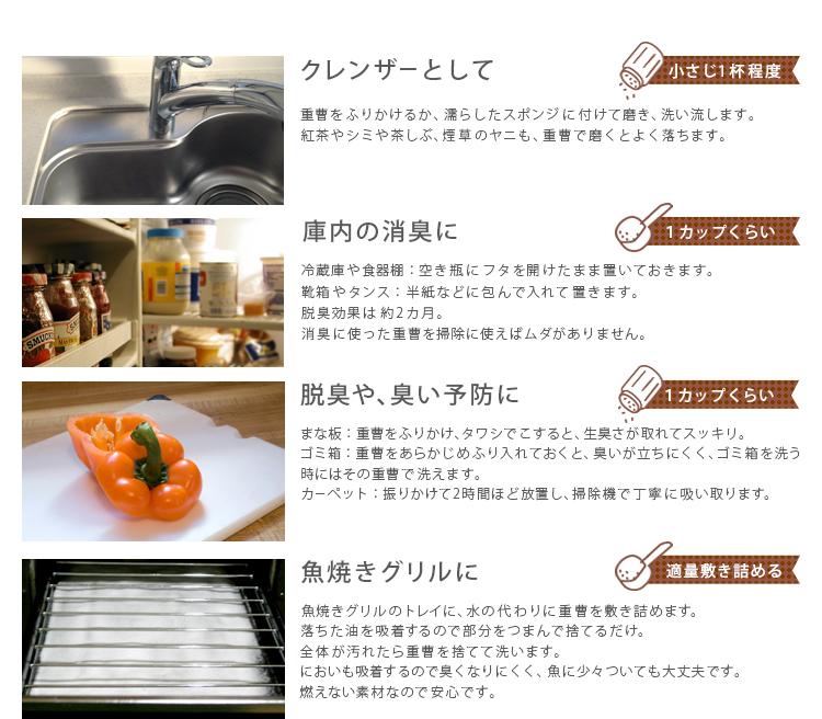 クレンザーとしてはもちろん、冷蔵庫や靴箱、たんすの消臭に。まな板の脱臭やゴミ箱の臭い予防に。魚焼きグリルは水代わりに敷き詰めると臭いも汚れもつきにくくなります。。