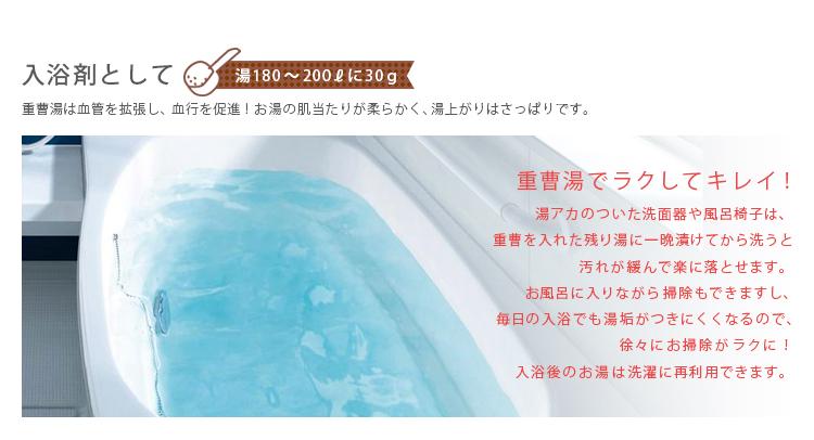 重曹を入浴剤とすれば、湯あたりが柔らかく、血行を促進。残り湯を掃除に使えばラクしてキレイを保てます。