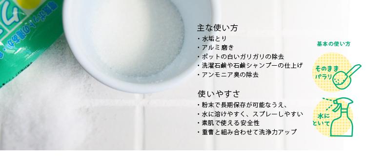 粉末で長期保存でき、水に溶けやすく、スプレーしやす。素肌で使える安全性と、重曹と組み合わせることで洗浄力アップできるので、使い勝手の良いナチュラルクリーニングです。