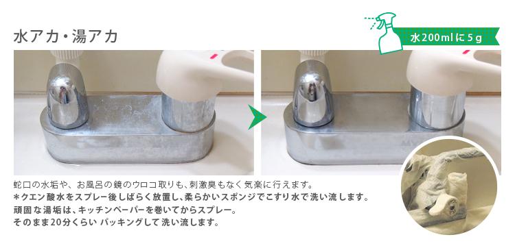水垢、湯垢に。刺激臭もなく気楽にお掃除ができます。