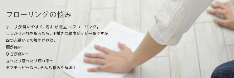 汚れが目立つフローリングの掃除は、手拭きのぞうきんがけが一番ですが、四つん這いの雑巾がけは疲れます