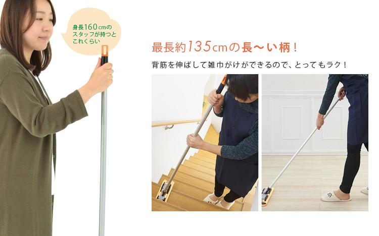最長約135センチの長い柄で、背筋を伸ばして雑巾がけ!