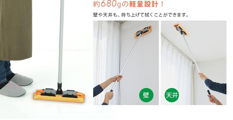 約680グラムの軽量設計で、壁や天井も持ち上げて拭くことができます。