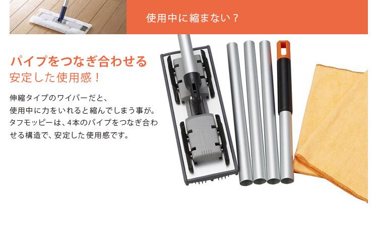 伸縮タイプではなく、パイプを連結しているので、使用中に縮んだりせず、しっかり力を入れて拭くことができます。