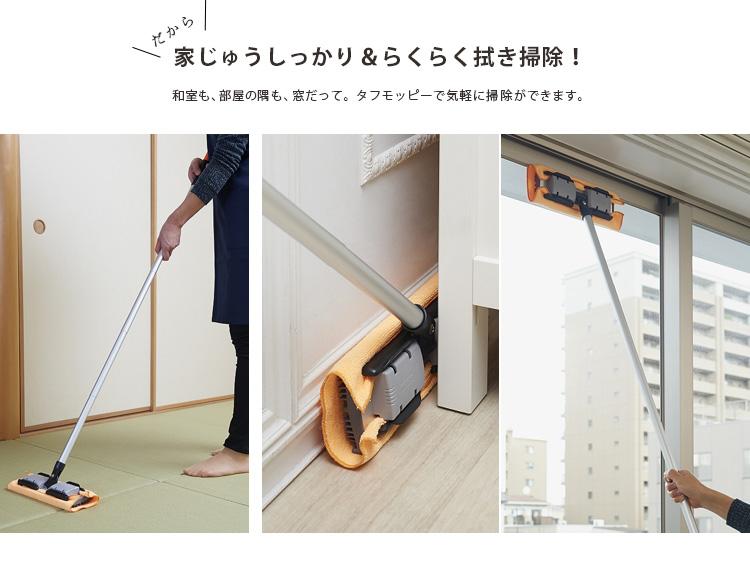 和室も、部屋の隅も、窓も、タフモッピーで気軽に掃除ができます。