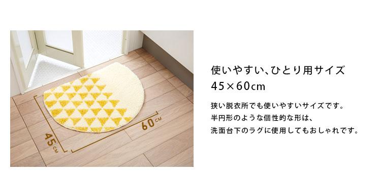 狭い脱衣所でも使いやすい、ひとり用サイズ45×60cm。半円形のような個性的なかたちは、洗面台下のラグに使用してもおしゃれです。