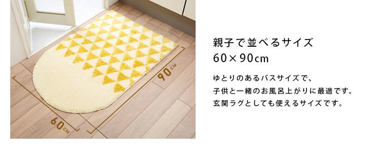 親子で並べる60×90cm。ゆとりのあるバスサイズで、子供と一緒のお風呂上りに最適です。玄関ラグとしても使えるサイズです。