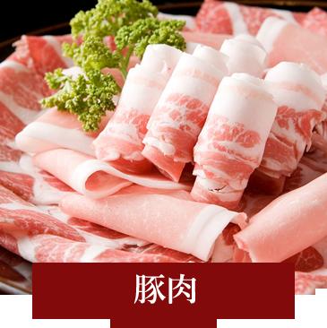 豚肉カテゴリー