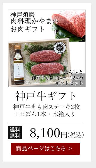 至極の神戸牛ギフト