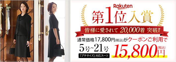 楽天ランキング16ヵ月連続1位入賞!