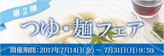 期間限定!つゆ・麺フェア第2弾