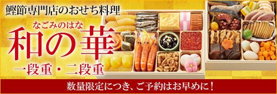 にんべんのおせち料理