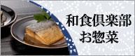 和食倶楽部、お惣菜