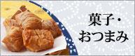 菓子・おつまみ