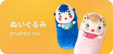 ぬいぐるみ stuffed toy