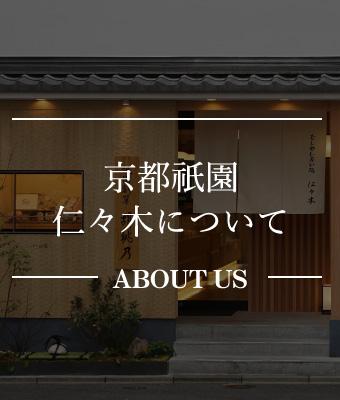 京都祇園仁々木について ABOUT US