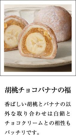 胡桃チョコバナナの福
