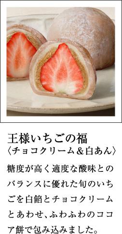 チョコいちごの福