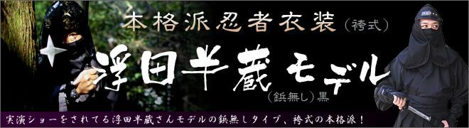 本格派忍者衣装(袴式)浮田半蔵モデル(鋲無し)黒