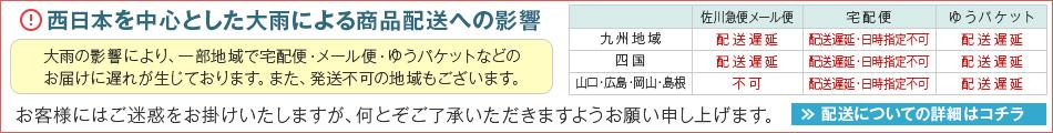 西日本を中心とした大雨による商品配送への影響