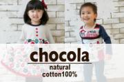 chocola ショコラ