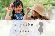lapochebiscuit ラ・ポシェ・ビスキュイ