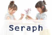 seraph セラフ