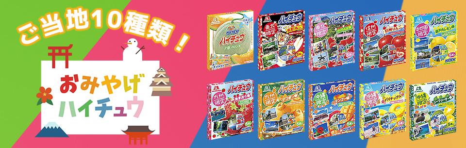 森永製菓 北海道から沖縄まで地域限定 ご当地 お土産ハイチュウ
