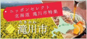【地域特集】北海道 滝川市